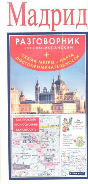 Мадрид. Русско-испанский разговорник русско испанский разговорник для путешественников