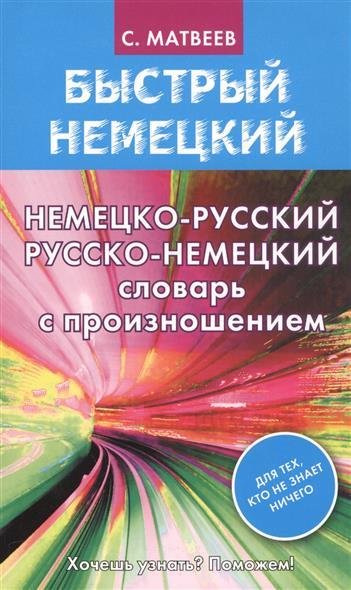Матвеев С. Немецко-русский русско-немецкий словарь с произношением с а матвеев англо русский русско английский словарь с произношением
