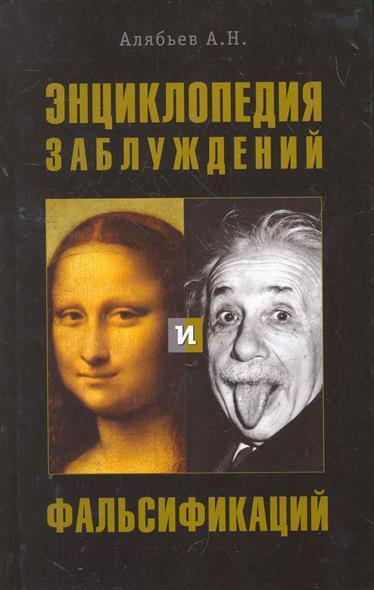 Энциклопедия заблуждений и фальсификаций