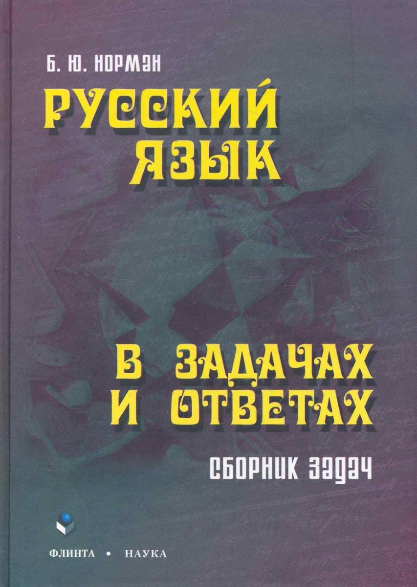 Норман Б. Русский язык в задачах и ответах Сб. задач б ю норман русский язык в задачах и ответах