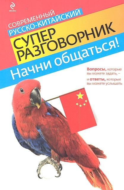 Хотченко И. Современный русско-китайский суперразговорник. Начни общаться!