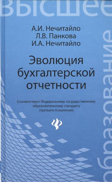 Нечитайло А., Панкова Л., Нечитайло И. Эволюция бухгалтерской отчетности