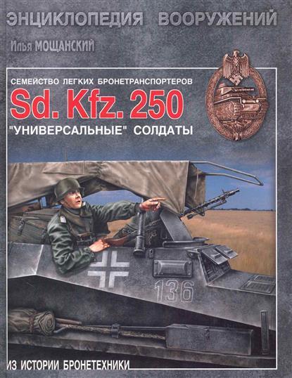 Семейство легких бронетранспортеров Sd.Kfz.250 Универс. солдаты