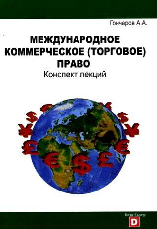 Международное коммерческое