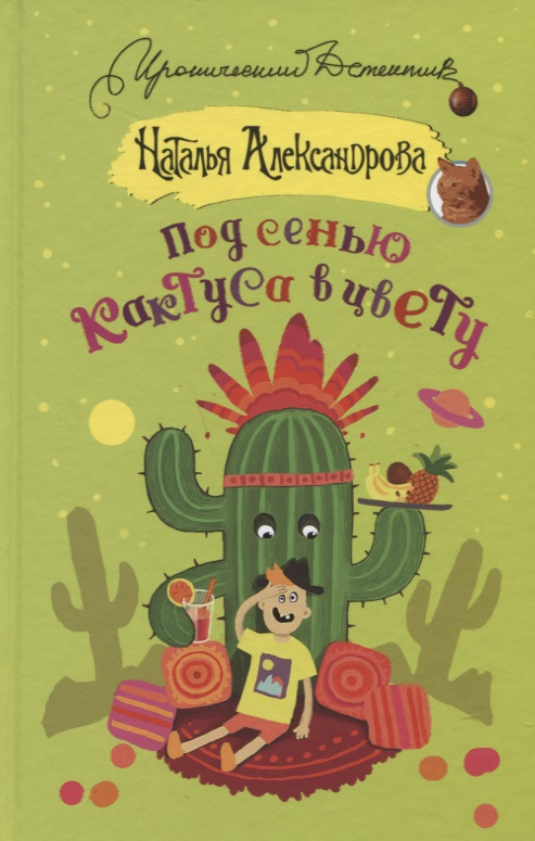Александрова Н. Под сенью кактуса в цвету ISBN: 9785171067076 александрова н смерть под псевдонимом