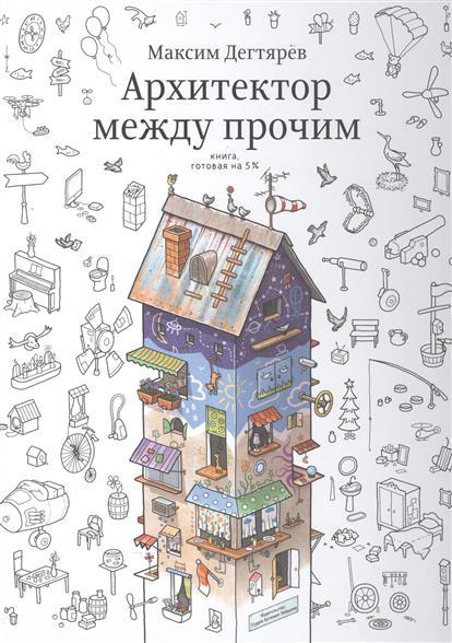 Архитектор между прочим Книга готовая на 5
