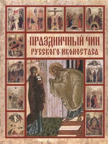 Яковлева Н. Праздничный чин русского иконостаса праздничный чин русского иконостаса