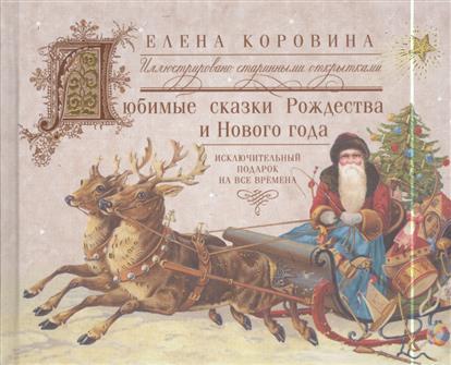 Любимые сказки Рождества и Нового года. Исключительный подарок на все времена. Иллюстрировано старинными открытками