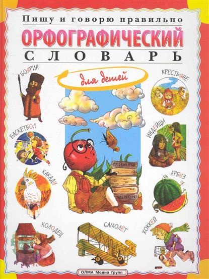 Пишу и говорю правильно Орфограф. и орфоэпич. словарь для детей