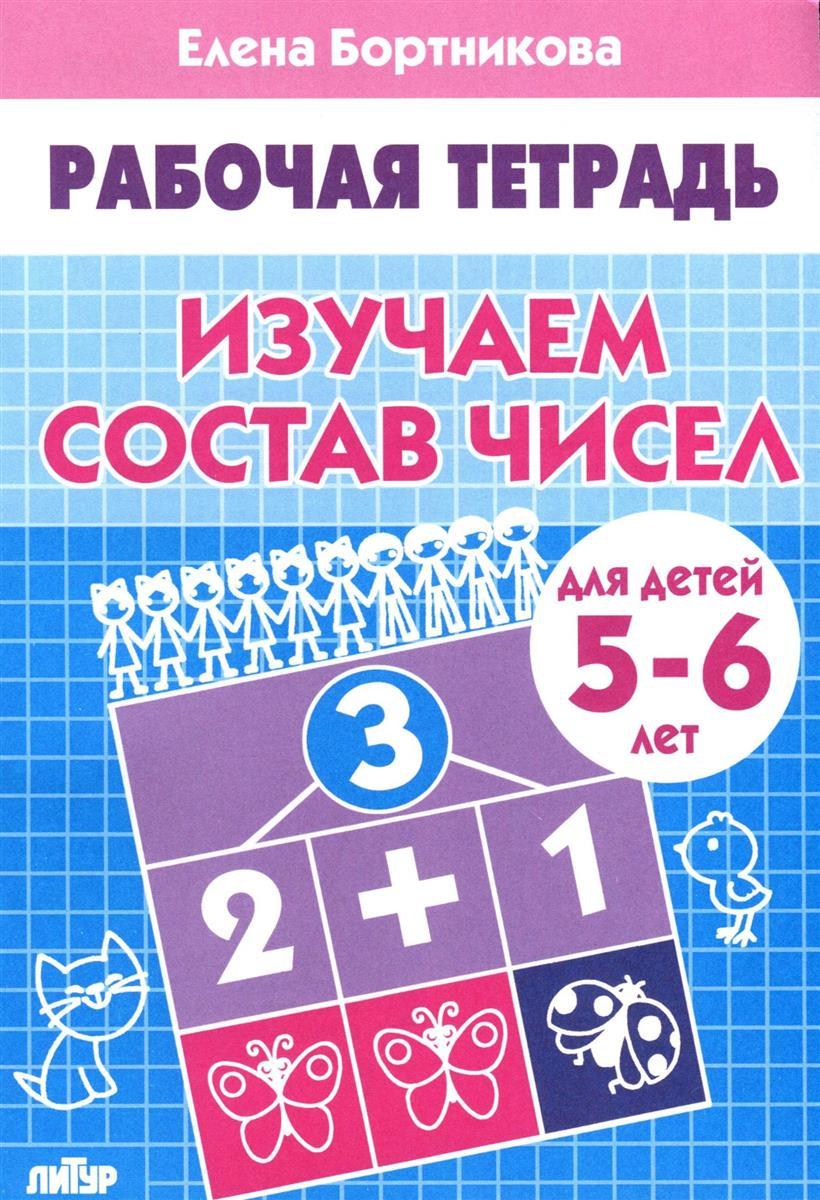Изучаем состав чисел Р/т