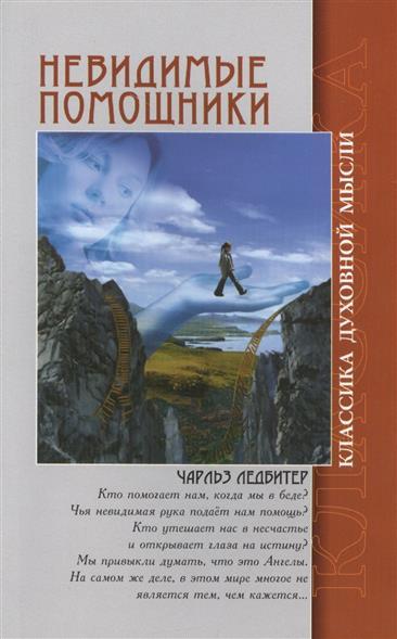 Невидимые помощники. 3-е издание