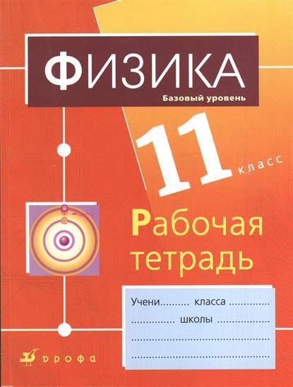 Решебник К Рабочей Тетради По Астрономии 11 Класс