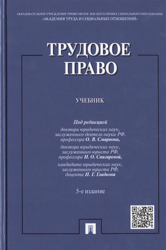 Трудовое право. Учебник