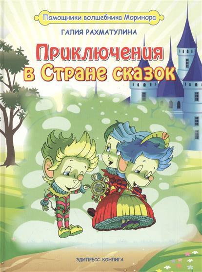 Приключения в Стране сказок. Повесть-сказка