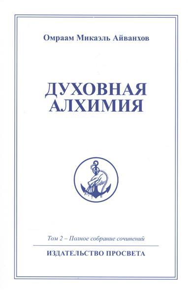 Айванхов О. Духовная алхимия. Том 2. Полное собрание сочинений
