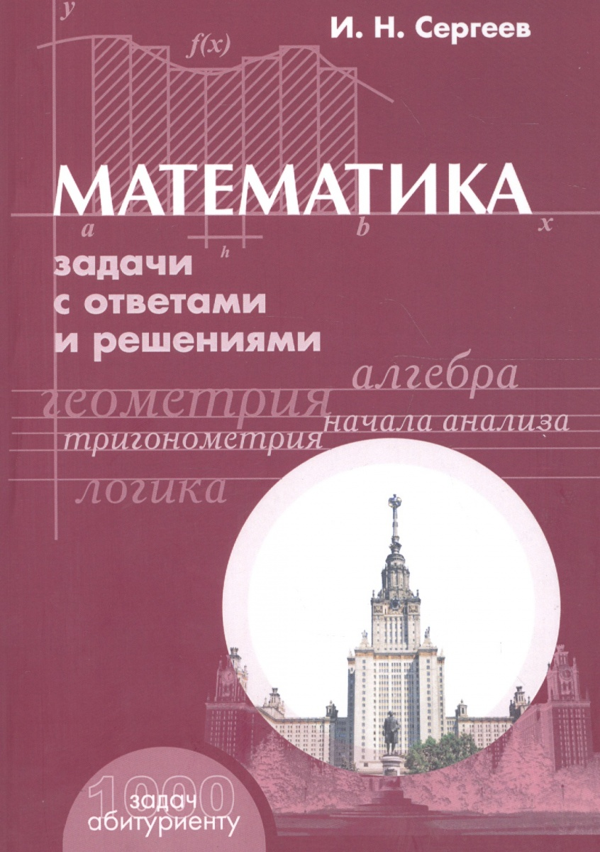 Сергеев И. Математика Задачи с ответами и решениями сергеев и н математика задачи с ответами и решениями