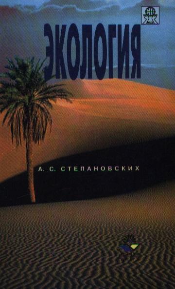 Экология Степановских