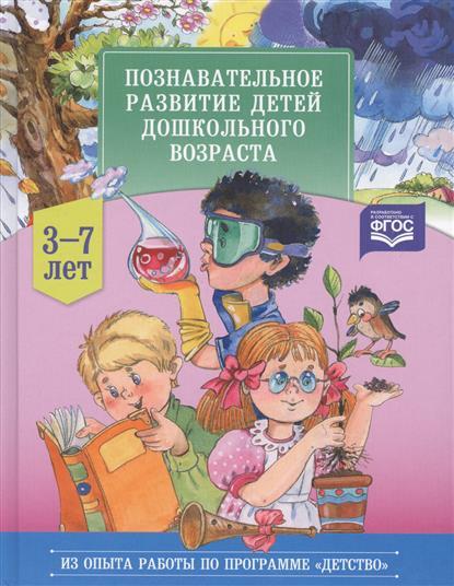 Хабарова Т. (сост.) Познавательное развитие детей дошкольного возраста (3-7 лет)