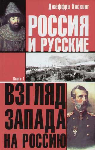 Россия и русские 2тт