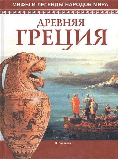 МиЛНМ  Древняя Греция