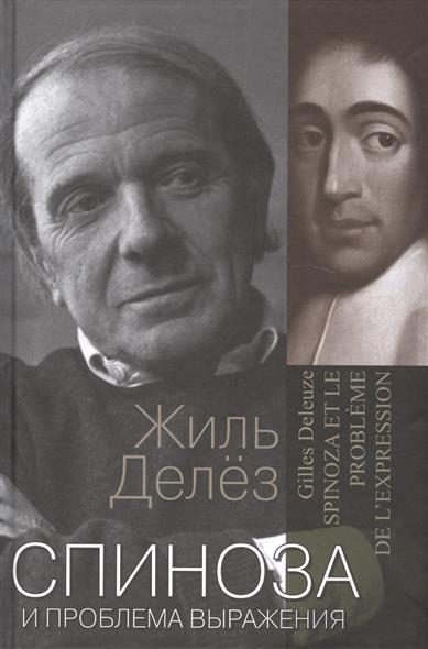 Делез Ж. Спиноза и проблема выражения делез ж гваттари ф что такое философия isbn 9785914198654