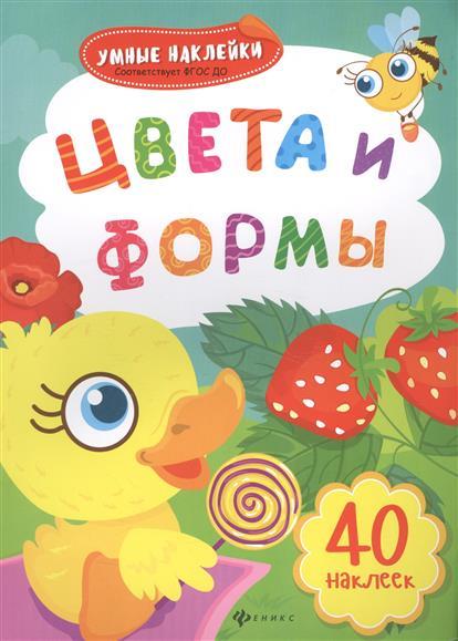 Логвинова Г. (ред.) Цвета и формы. 40 наклеек заболотная э майер н цвета и формы 40 наклеек