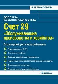 Счет 29 Обслуживающие производства и хозяйства