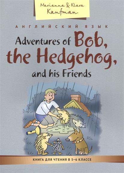 Английский язык. Adventures of Bob, the Hedgehog, and his Friends. Книга для чтения в 5-6 классе
