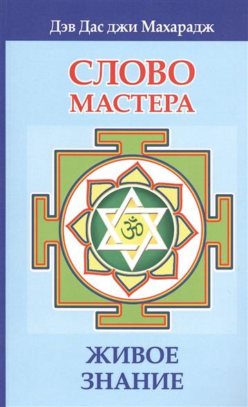 Махарадж Д. Слово мастера. Живое знание живое