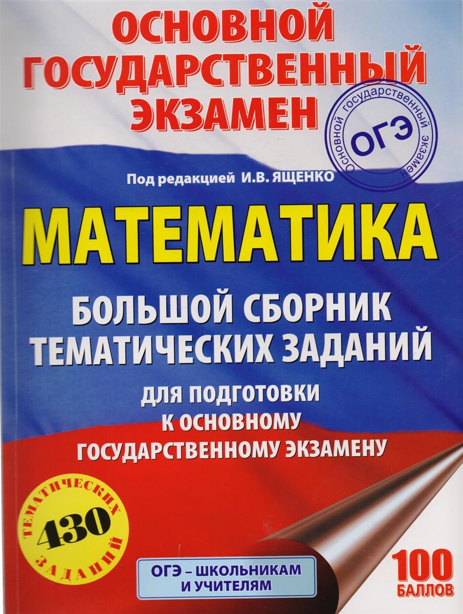 Ященко И.: ОГЭ. Математика. Большой сборник тематических заданий для подготовки к основному государственному экзамену
