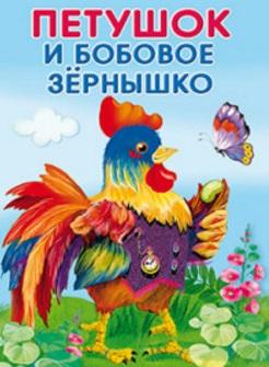 Зобнина О., Фадеева Т. (худ.) Петушок и бобовое зернышко