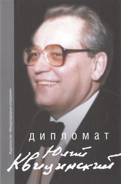 Казимиров Ю., Родин В. (ред.-сост.) Дипломат Юлий Квицинский marksojd