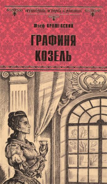 Крашевский Ю. Графиня Козель