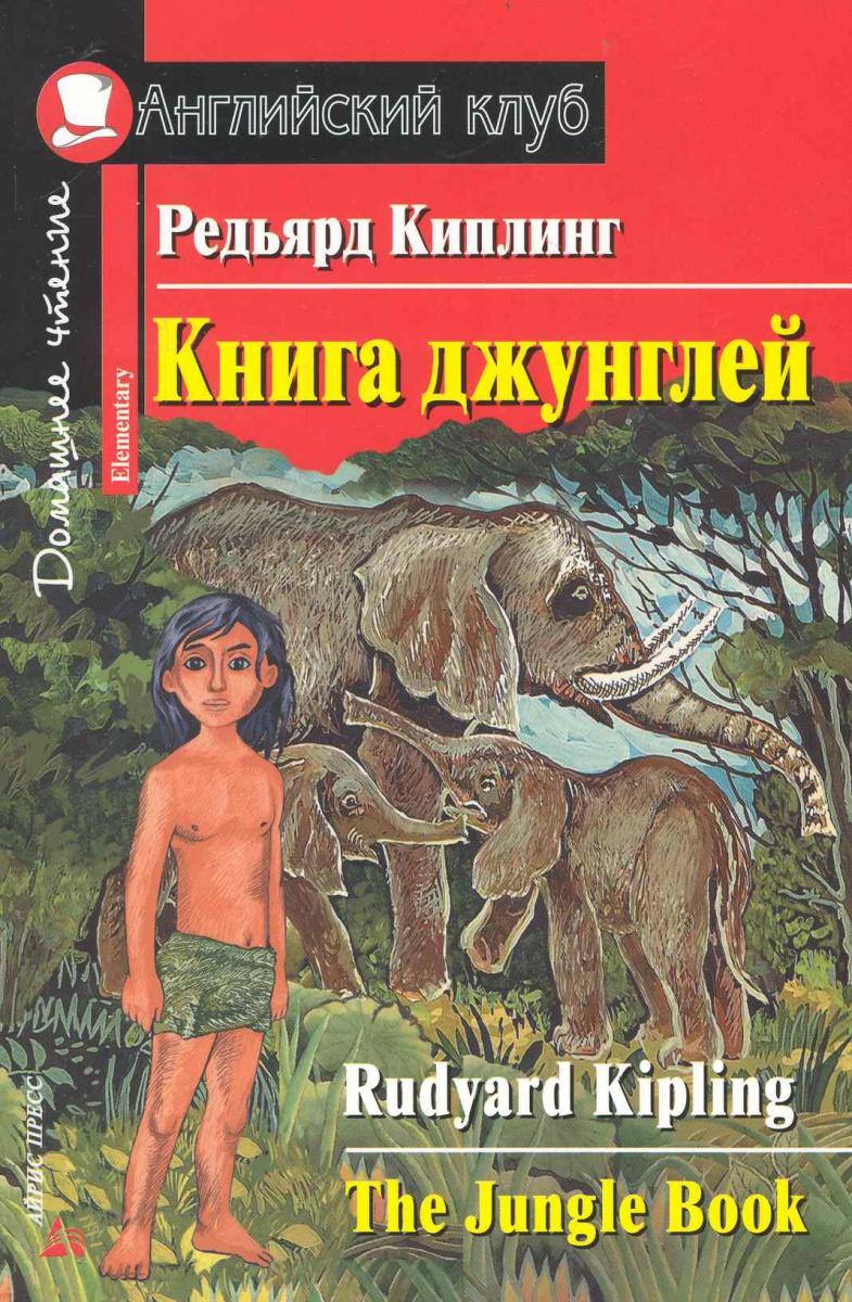 Книга джунглей Дом. чтение