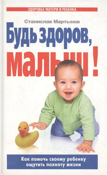 Мартынов С. Будь здоров малыш новый диск будь здоров со смешариками