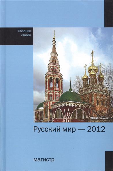 Русский мир - 2012. Сборник статей