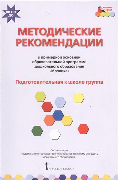 """Методические рекомендации к примерной образовательной программе дошкольного образования """"Мозаика"""". Подготовительная к школе группа"""