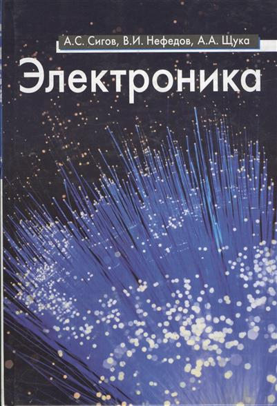 Сигов А., Нефедов В., Щука А. Электроника