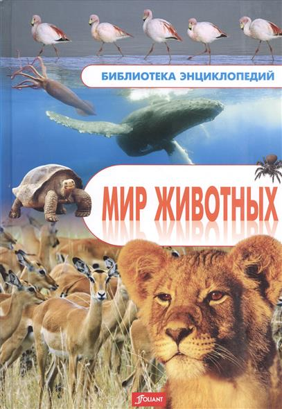 Уралова С. (ред.) Мир животных