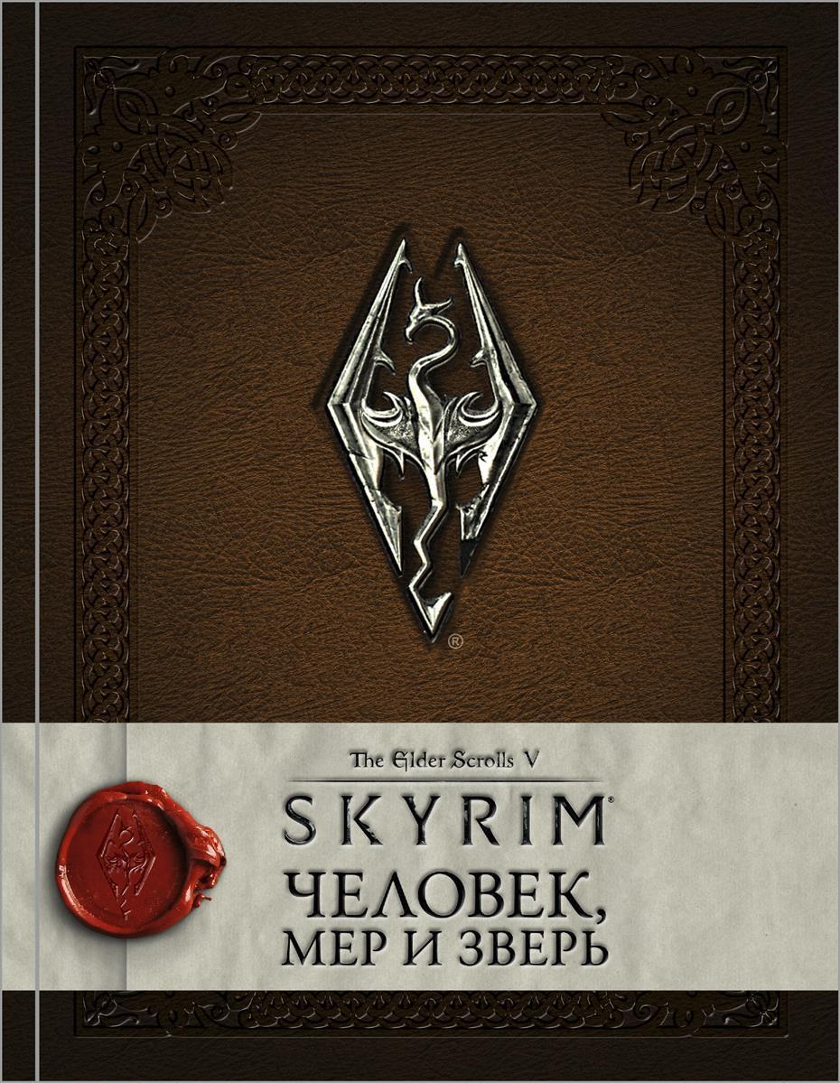 Skyrim. Человек, мер и зверь купить skyrim hearthfire русская озвучка