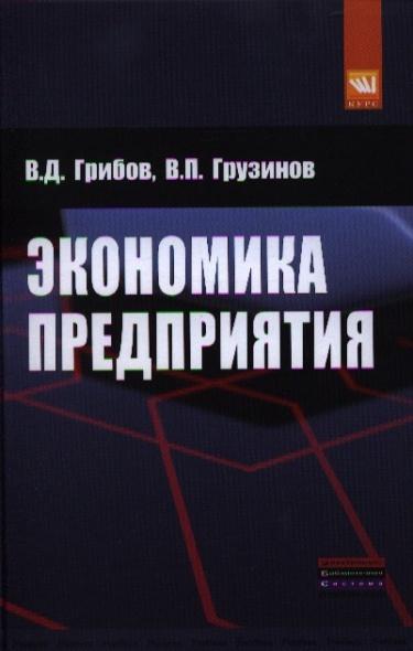 Экономика предприятия. Учебник, практикум. Пятое издание, переработанное и дополненное