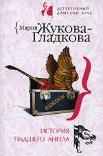 Жукова-Гладкова М. История падшего ангела жукова гладкова м звездный любовник