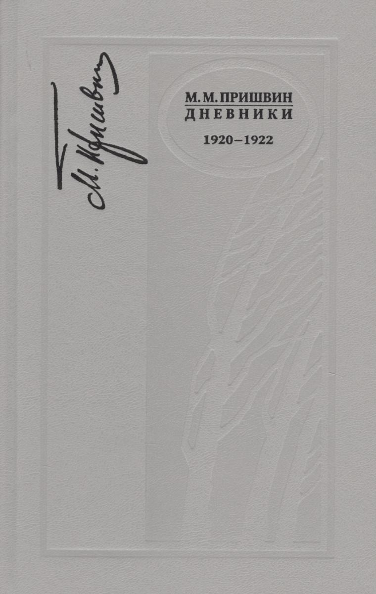 Пришвин М. Дневники. 1920-1922 г.