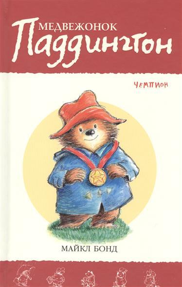 Бонд М. Медвежонок Паддингтон - чемпион