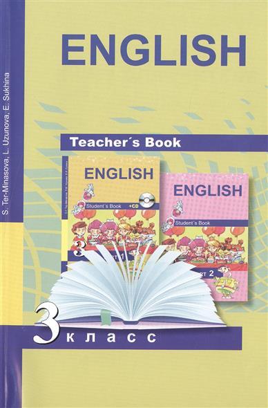 Книга для учителя к учебнику английского языка. 3 класс. Методическое пособие