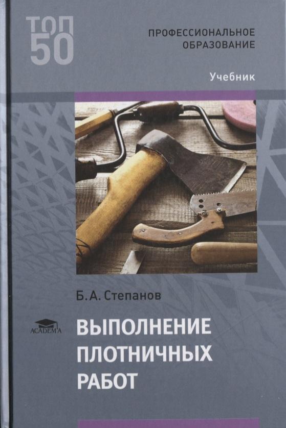 Выполнение плотничных работ. Учебник