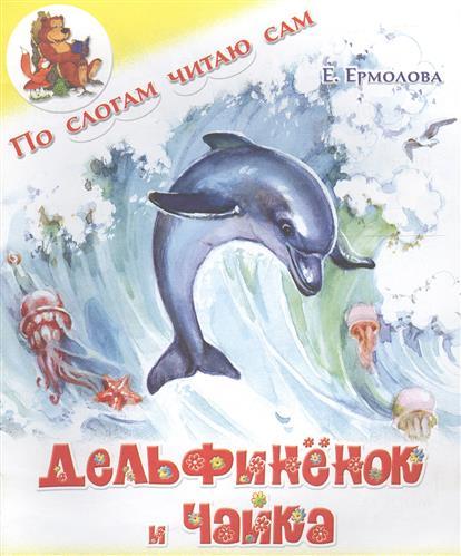 Дельфиненок и чайка