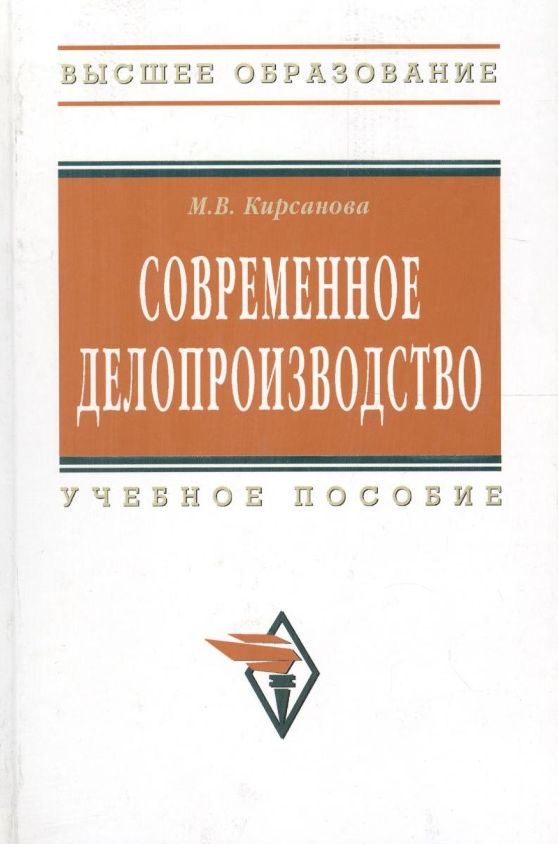 Кирсанова М. Современное делопроизводство