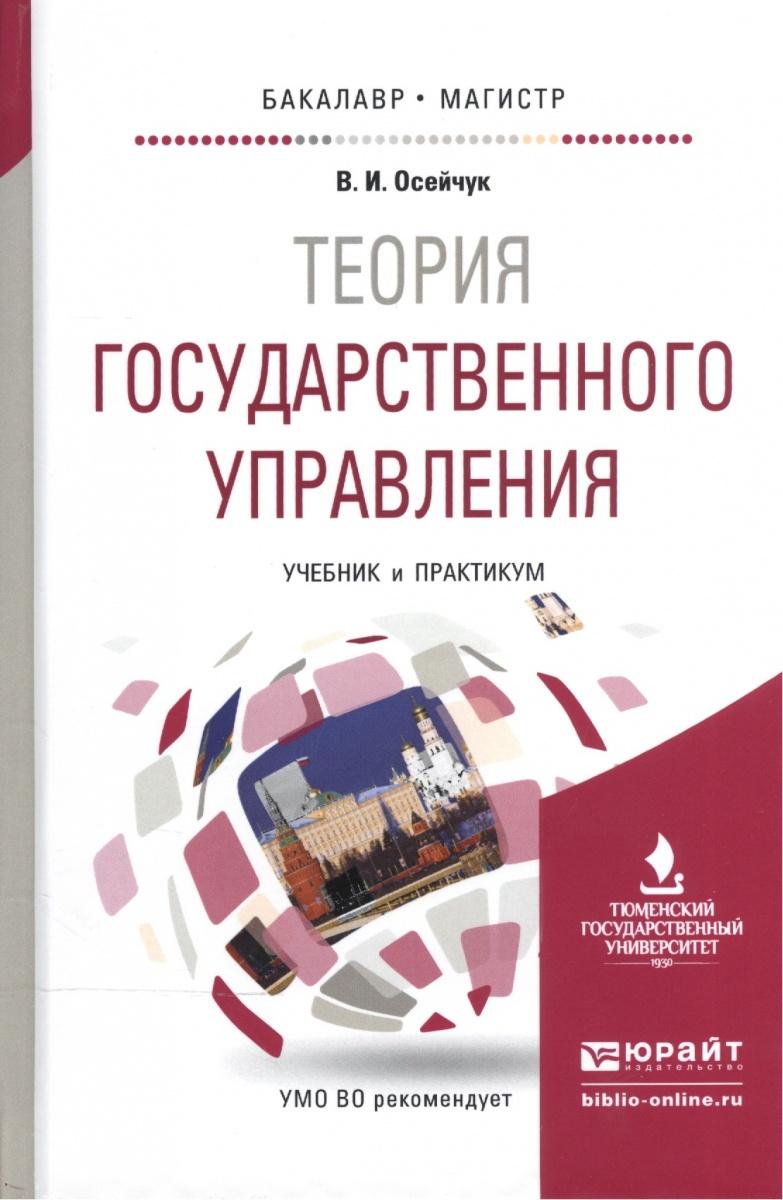 Осейчук В. Теория государственного управления. Учебник и практикум для бакалавриата и магистратуры зуб а управление изменениями учебник и практикум для бакалавриата и магистратуры