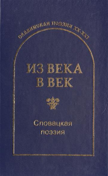 Гловюк С. (сост.) Из века в век. Словацкая поэзия из века в век словенская поэзия